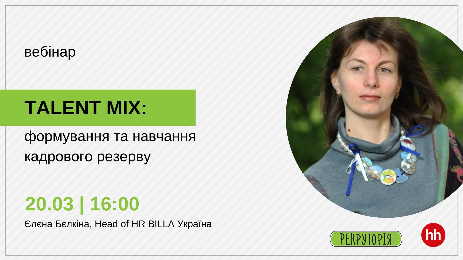 Вебінар «Talent Mix: Формування та навчання кадрового резерву» – 20.03.2019