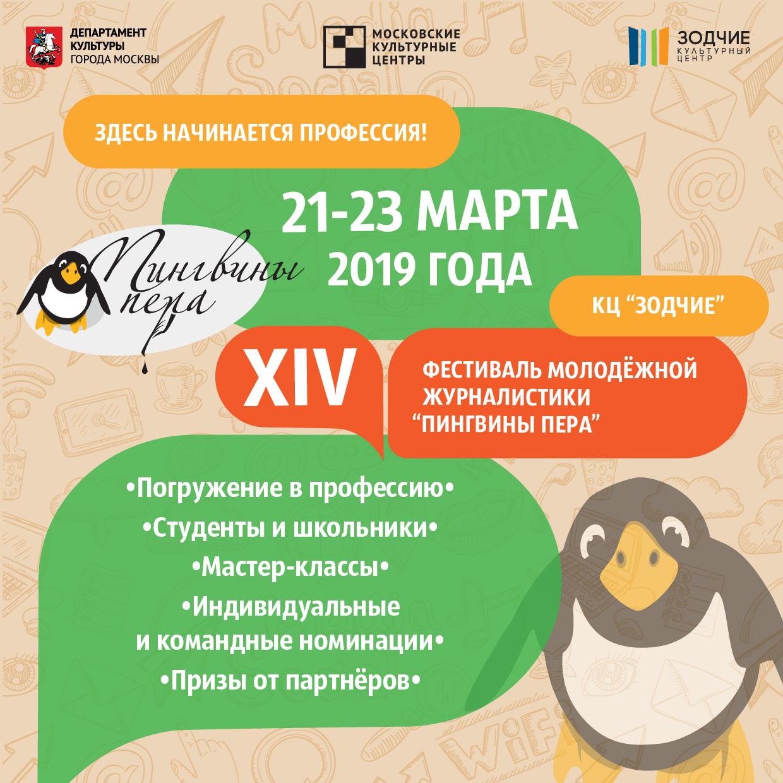 Фестиваль молодежной журналистики «Пингвины пера» в Москве