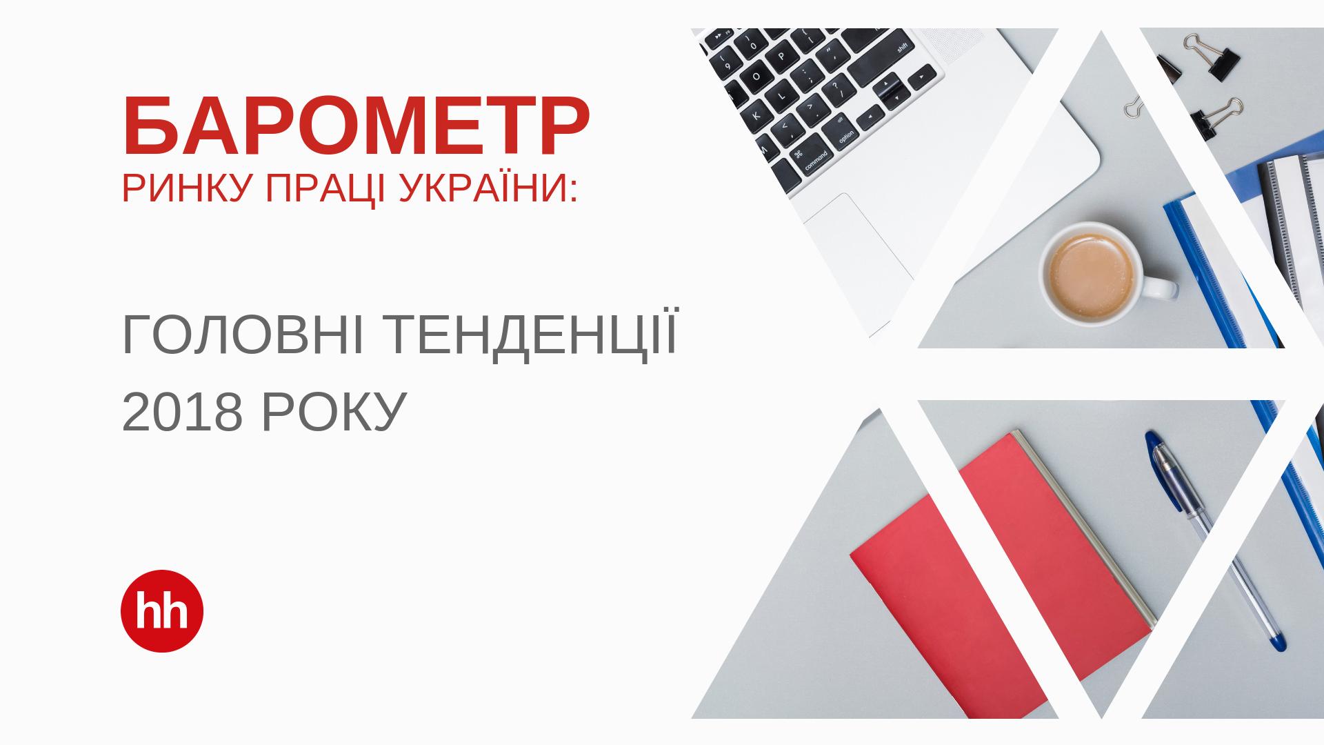 Барометр ринку праці України: головні тенденції 2018 року