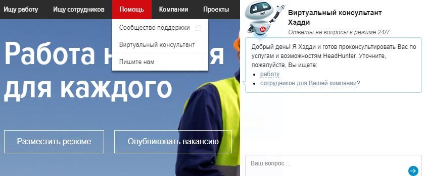 Как быстрее всего получить помощь и ответ на вопрос про hh.ru: спросите умного бота