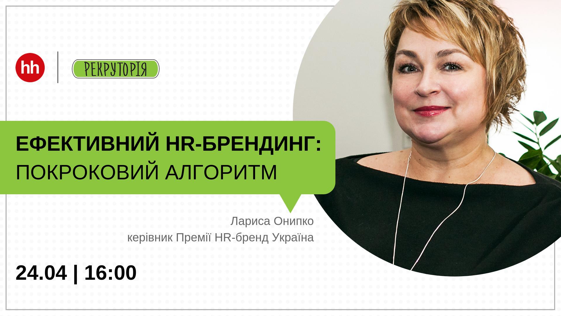 Вебінар «Ефективний HR-брендинг: покроковий алгоритм» – 24/04/19
