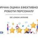 Щорічна оцінка ефективності роботи персоналу De'Longhi Ukraine