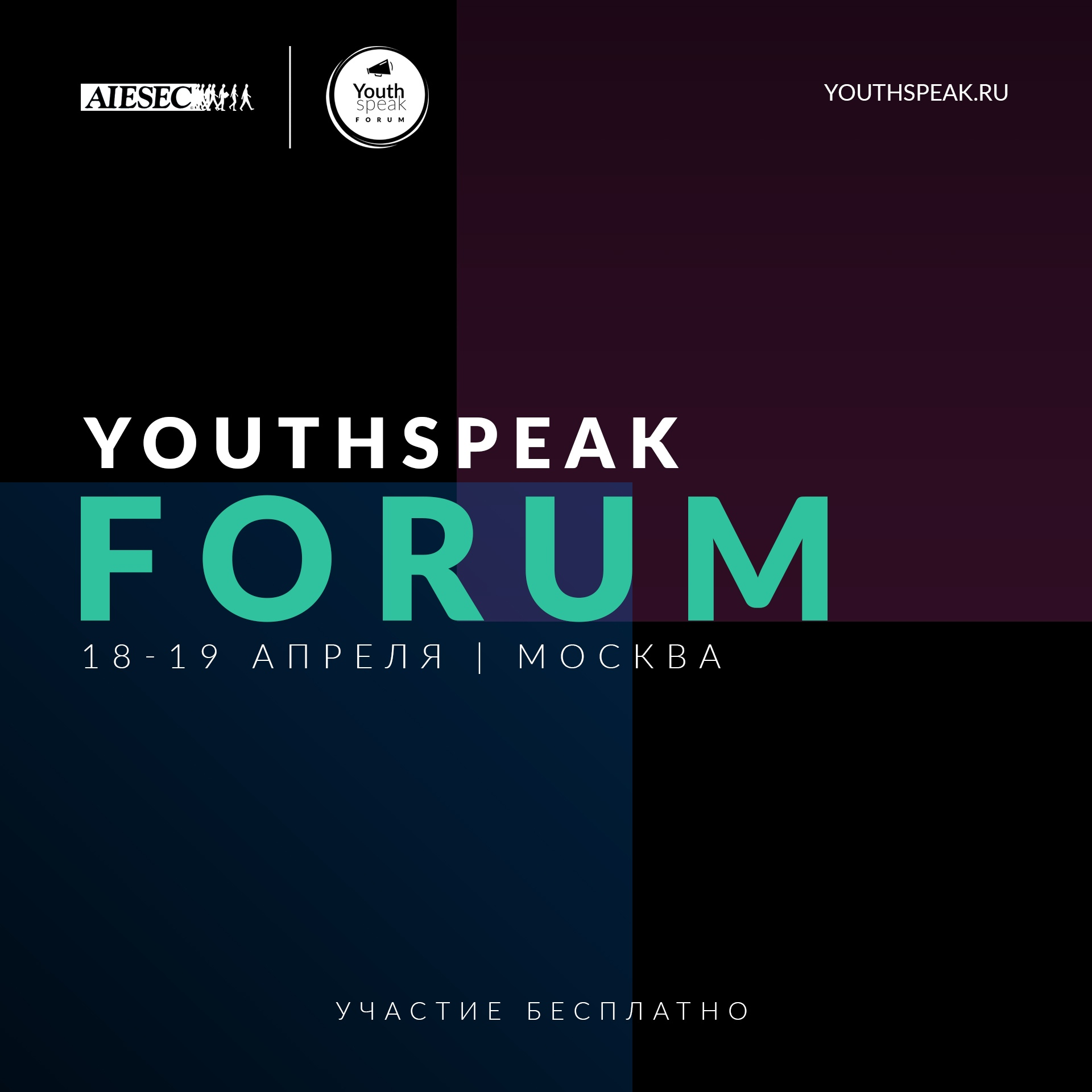 Форум YouthSpeak в Москве