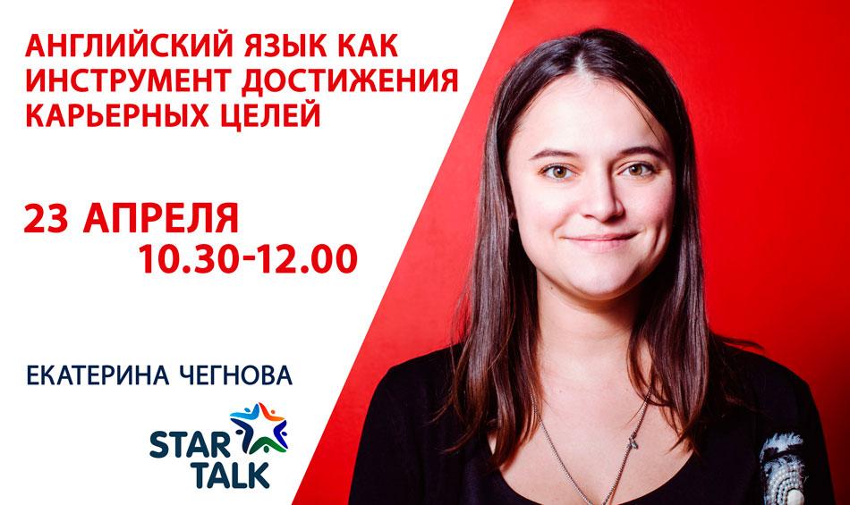 Вебинар Star Talk «Английский язык как инструмент достижения карьерных целей» в Москве
