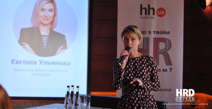 ПриватБанк, Kasta и ІНГО Україна на HRD-середі HeadHunter Україна