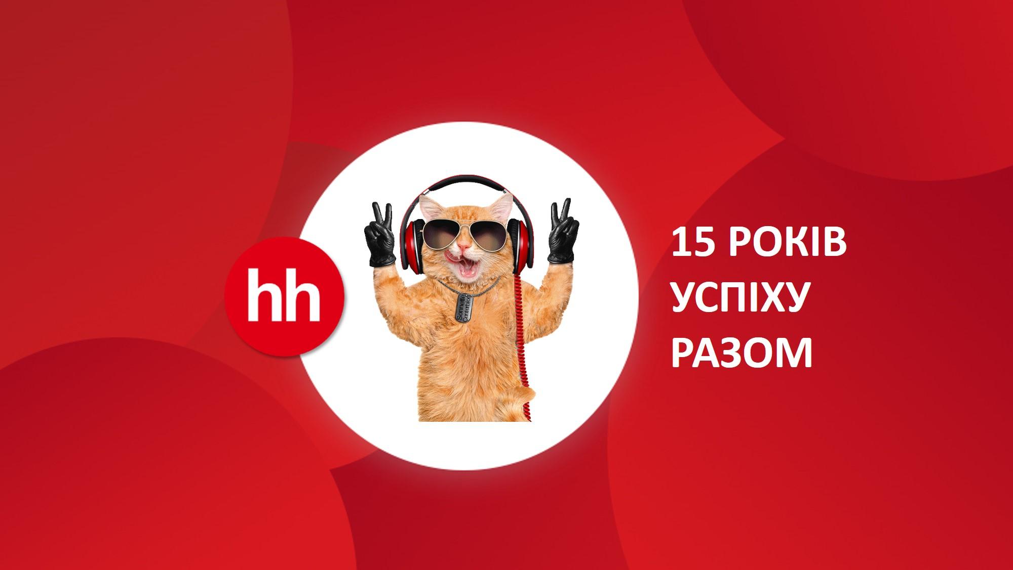 15 років успіху з HeadHunter Україна