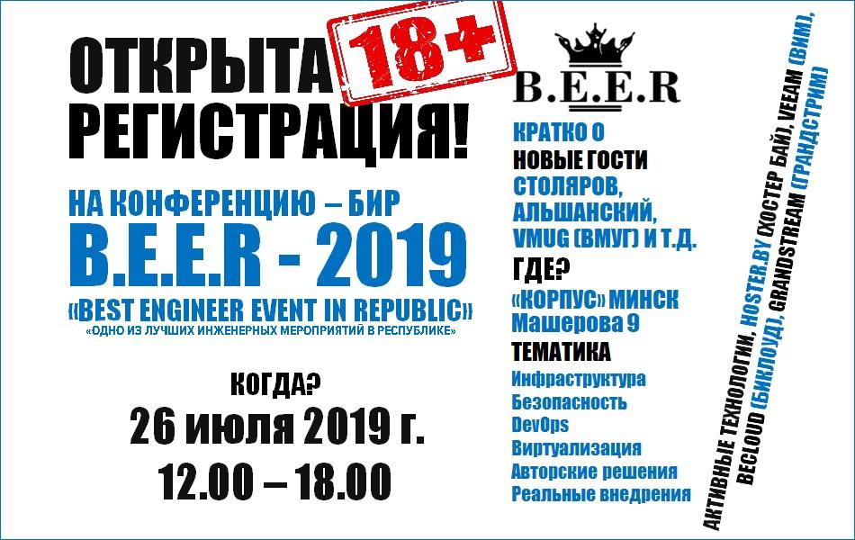 26 июля в Минске на B.E.E.R соберутся IT инженеры.