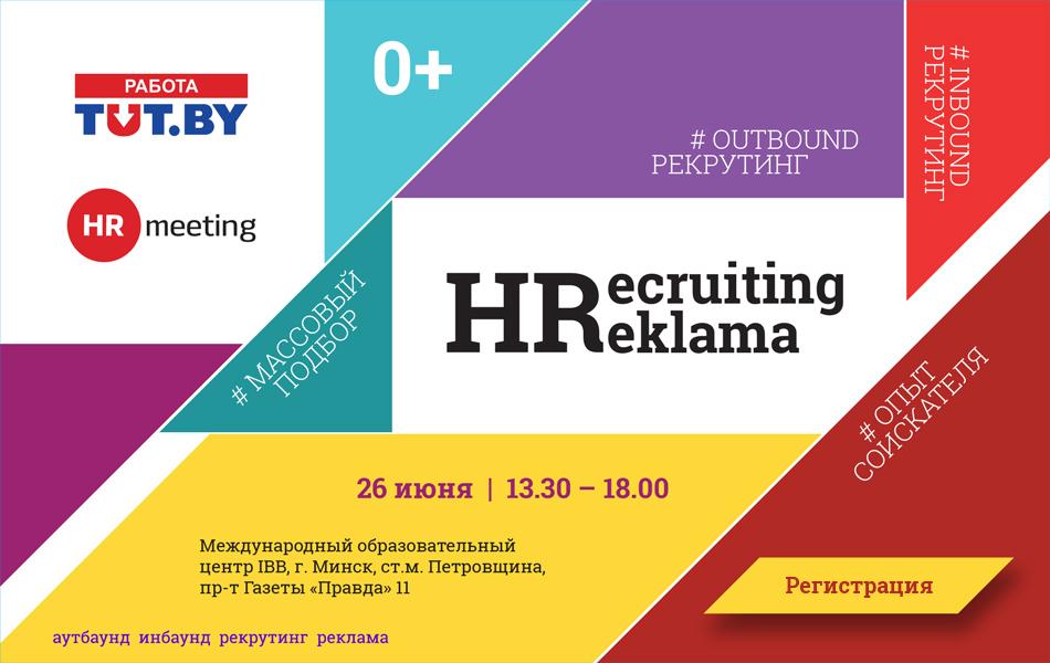 Приглашаем Вас принять участие в летнем HR meeting