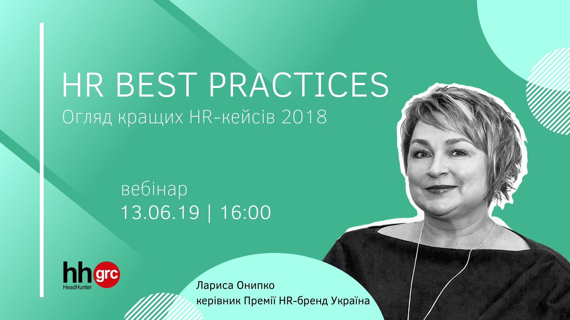 Вебінар «HR best practices: огляд кращих HR-кейсів 2018» – 13/06/19