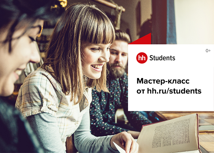 Мастер-класс hh.ru «Как подбирать сотрудников, если вы не HR?» в Омске