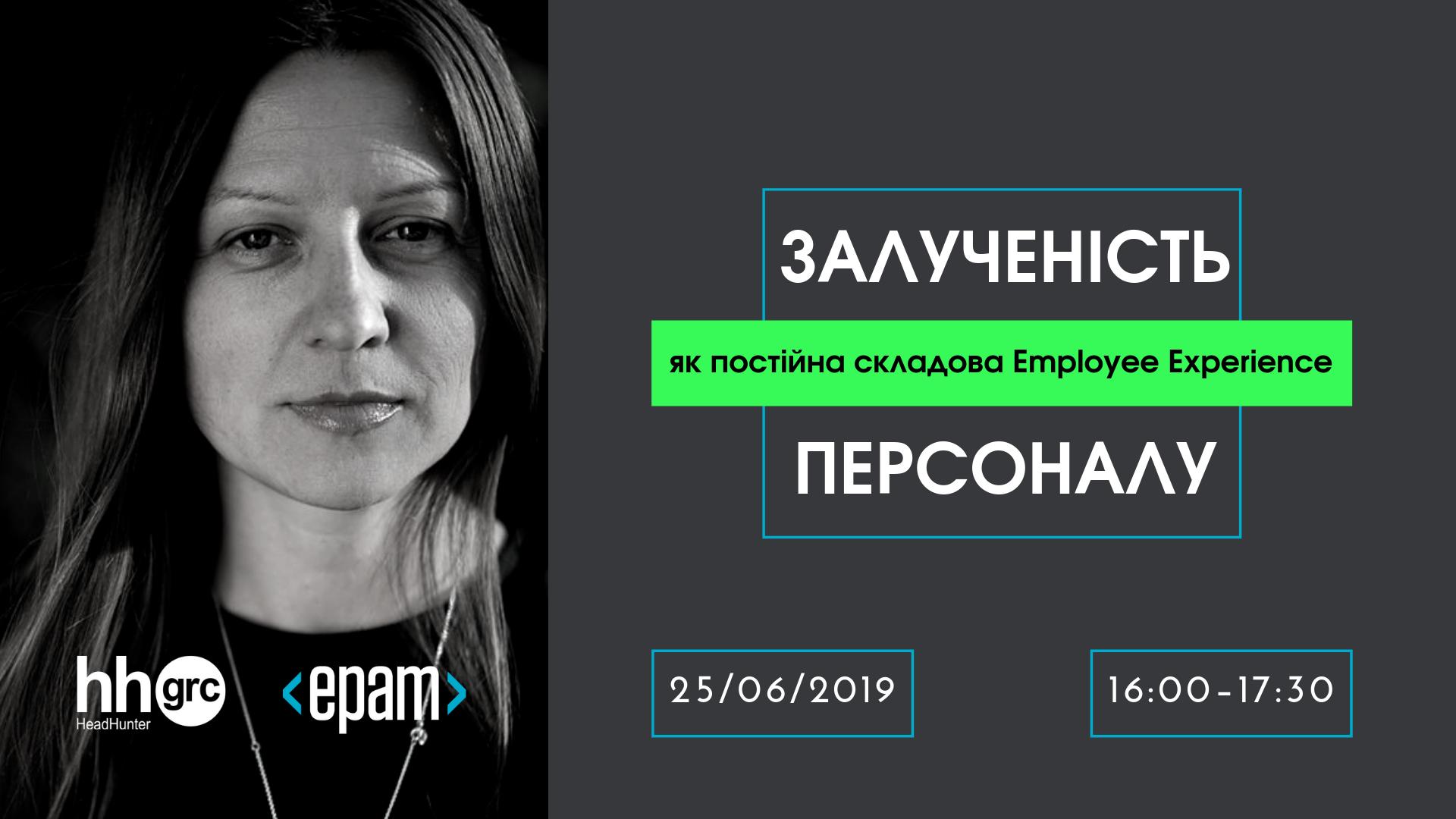 Вебінар «Залученість персоналу, як постійна складова Employee Experience. Досвід EPAM» – 25/06/19