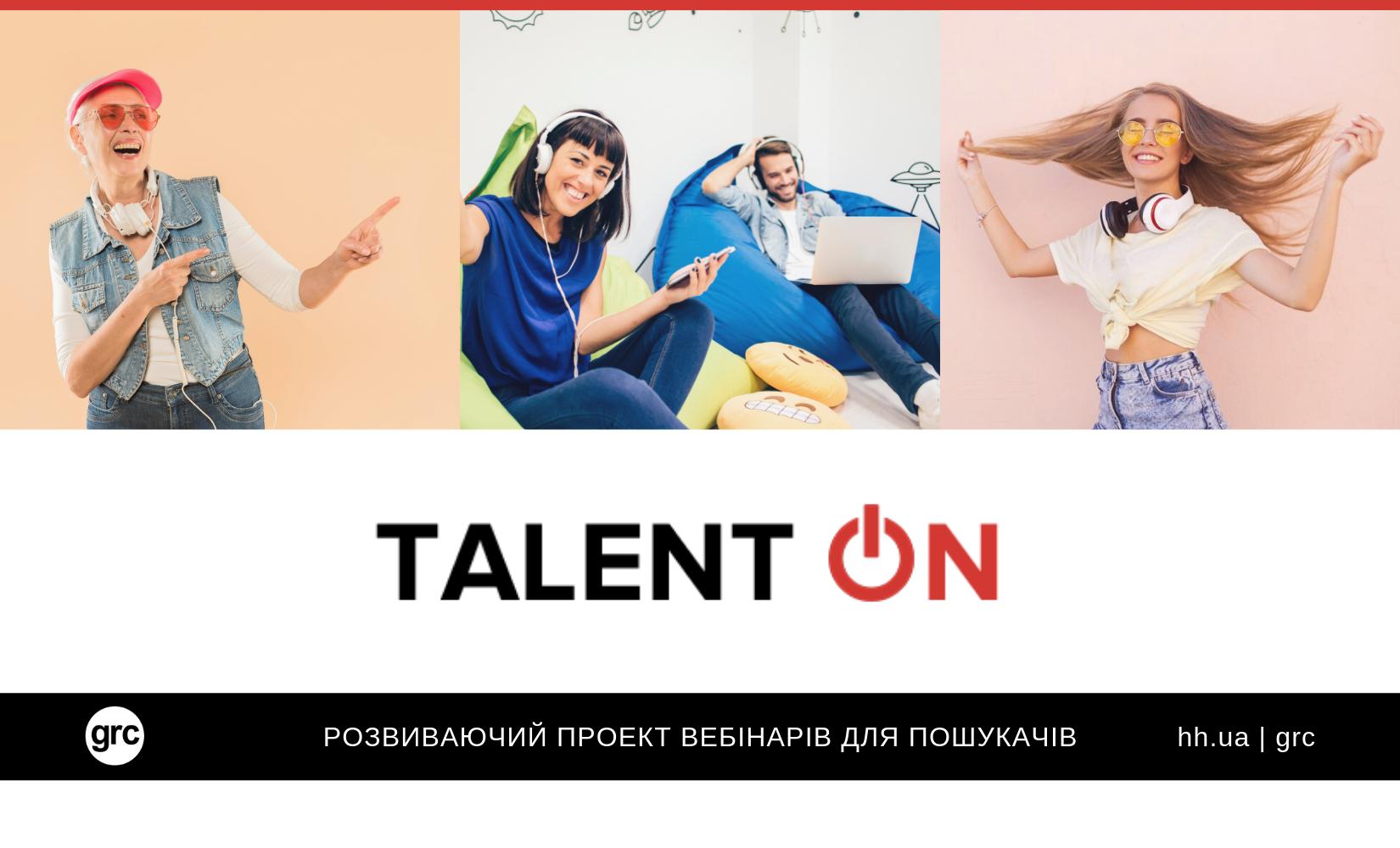 TALENT ON – новий проект, який знаходить і вмикає таланти у кожному