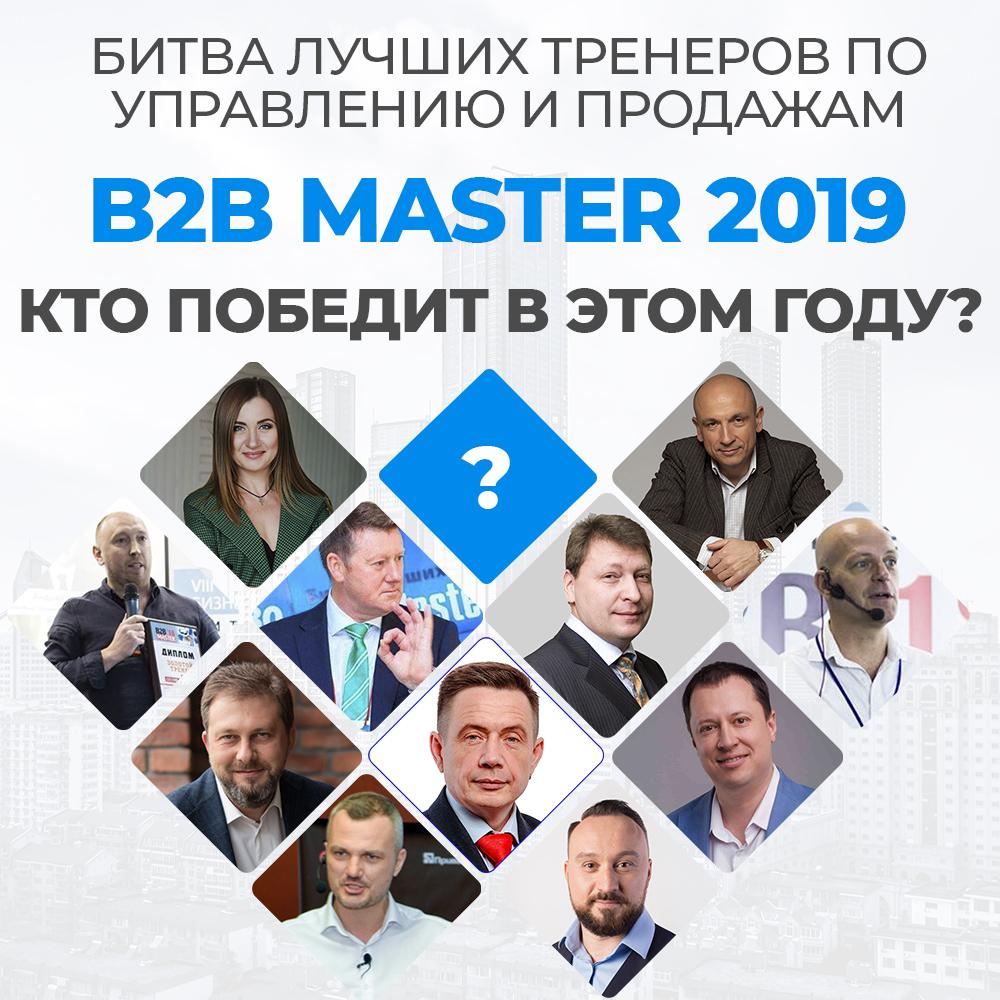 В2ВMaster-2019: 20 практик лидерства в управлении и продажах
