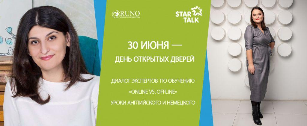 Разговорные уроки английского и немецкого в школе Star Talk в Москве