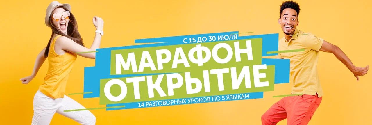 Марафон Star Talk с открытыми уроками по 5 иностранным языкам в Москве