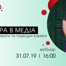 Talent ON: вебінар «Кар`єра в медіа» – 31/07/19