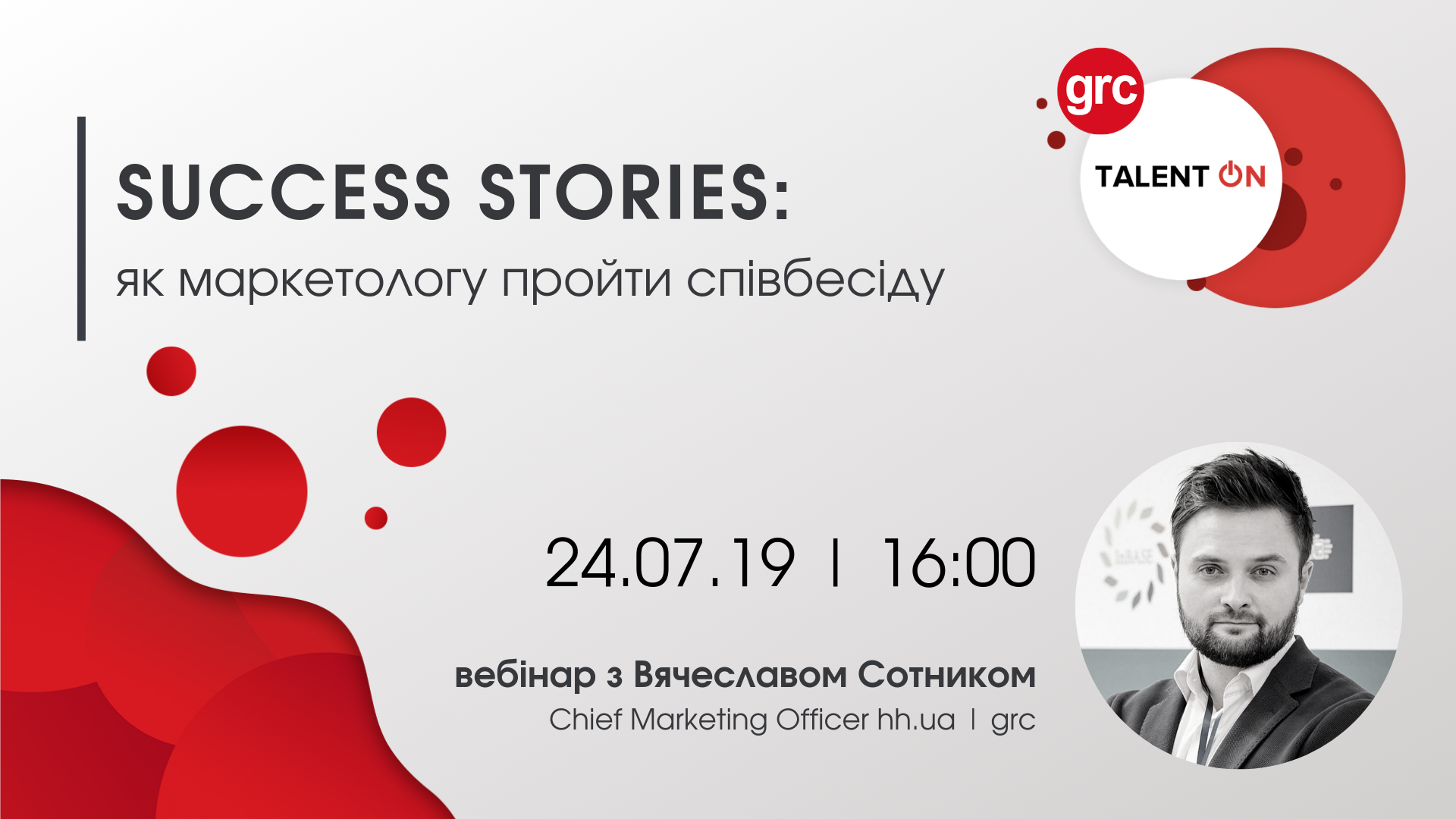 Talent ON: вебінар «Success stories: як маркетологу пройти співбесіду» – 24/07/19