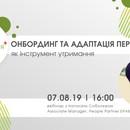 Рекруторія: вебінар «Онбордінг та адаптація персоналу як інструмент утримання» 07/08/19