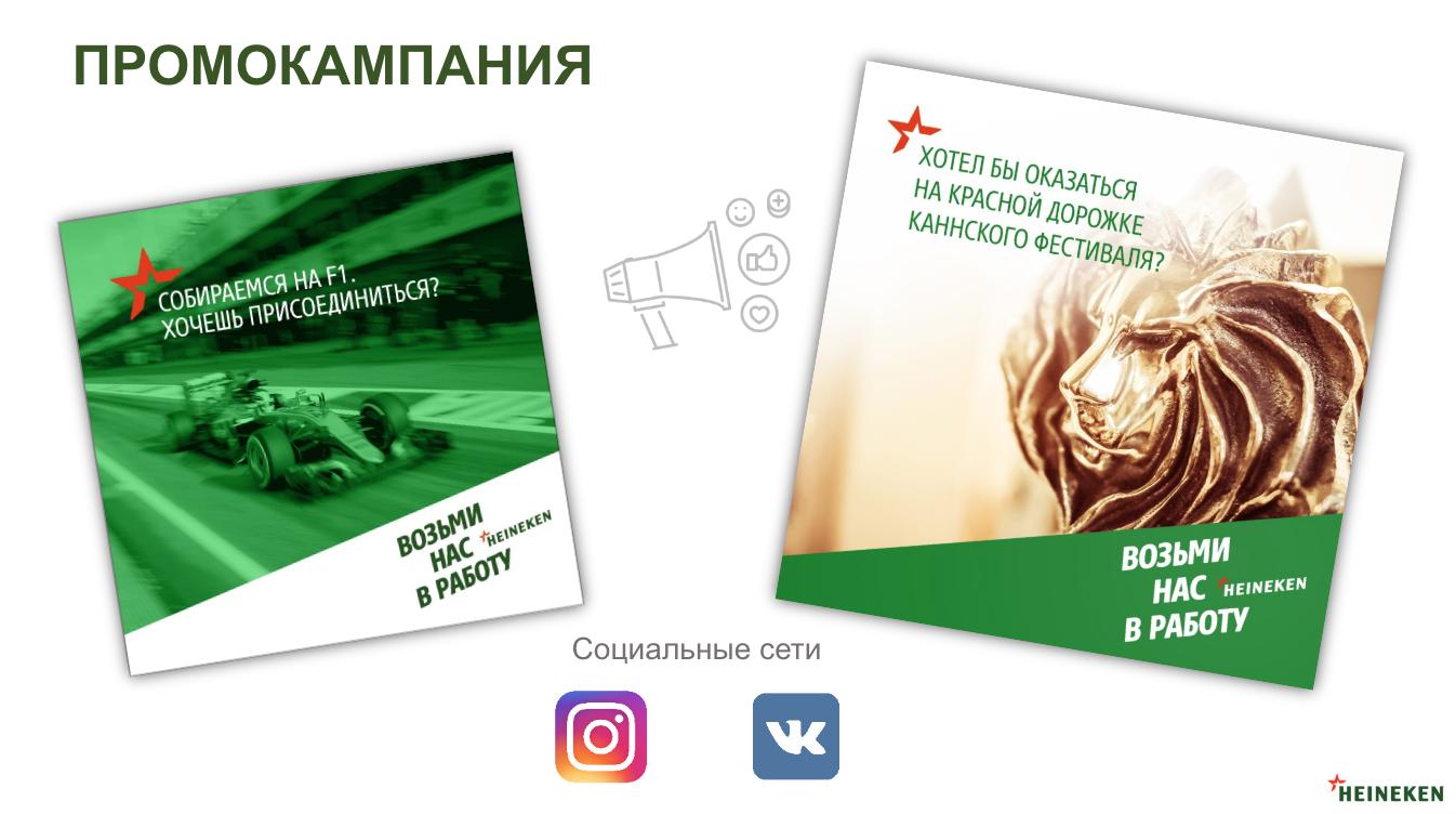 Поменяться местами с соискателем: как компания разместила на hh.ru свое… резюме