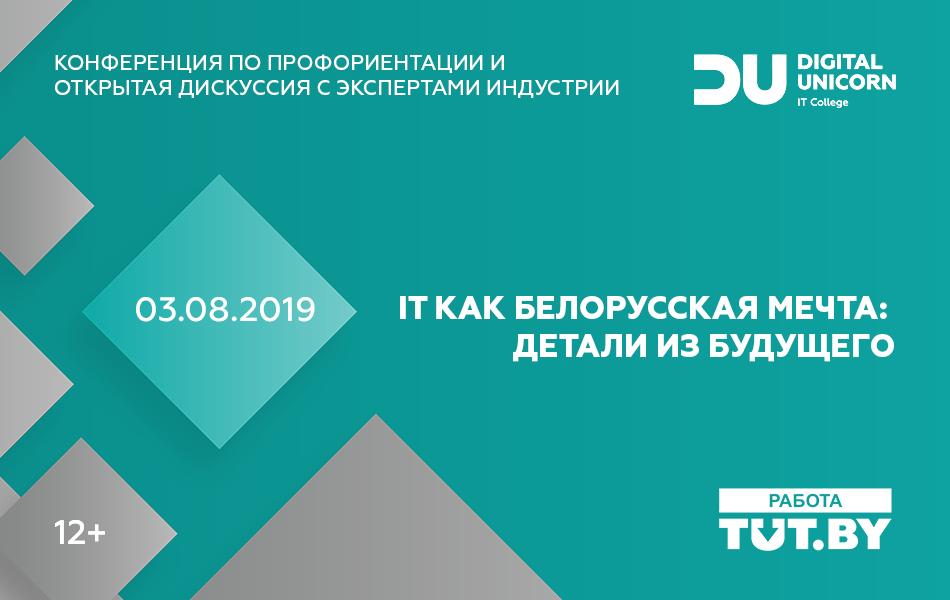 В Минске 3 августа пройдет Конференция по IT профориентации при участии РАБОТА.TUT.BY