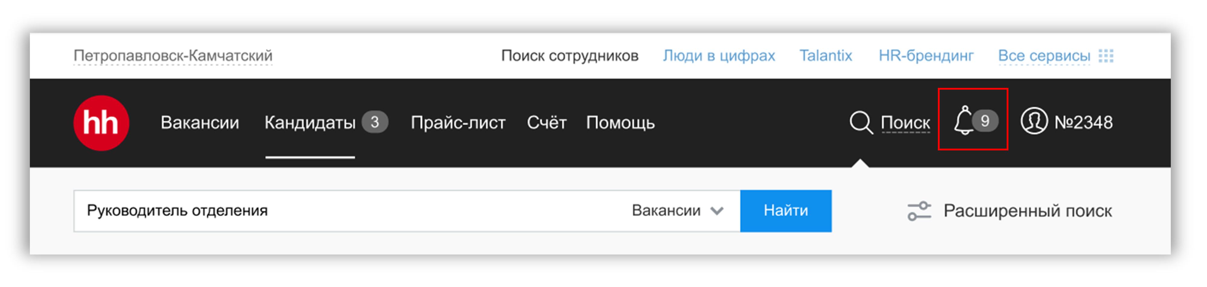 Новая навигация на hh.ru: рассказываем, что поменялось
