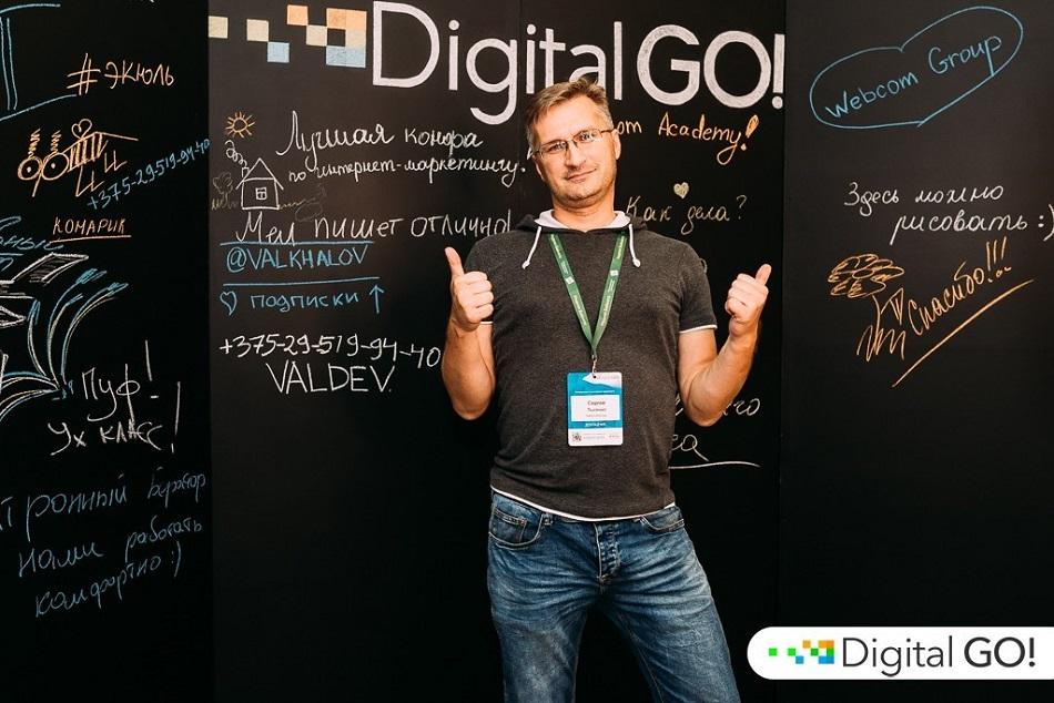Digital GO!: узнай всё о продвижении бизнеса в интернете