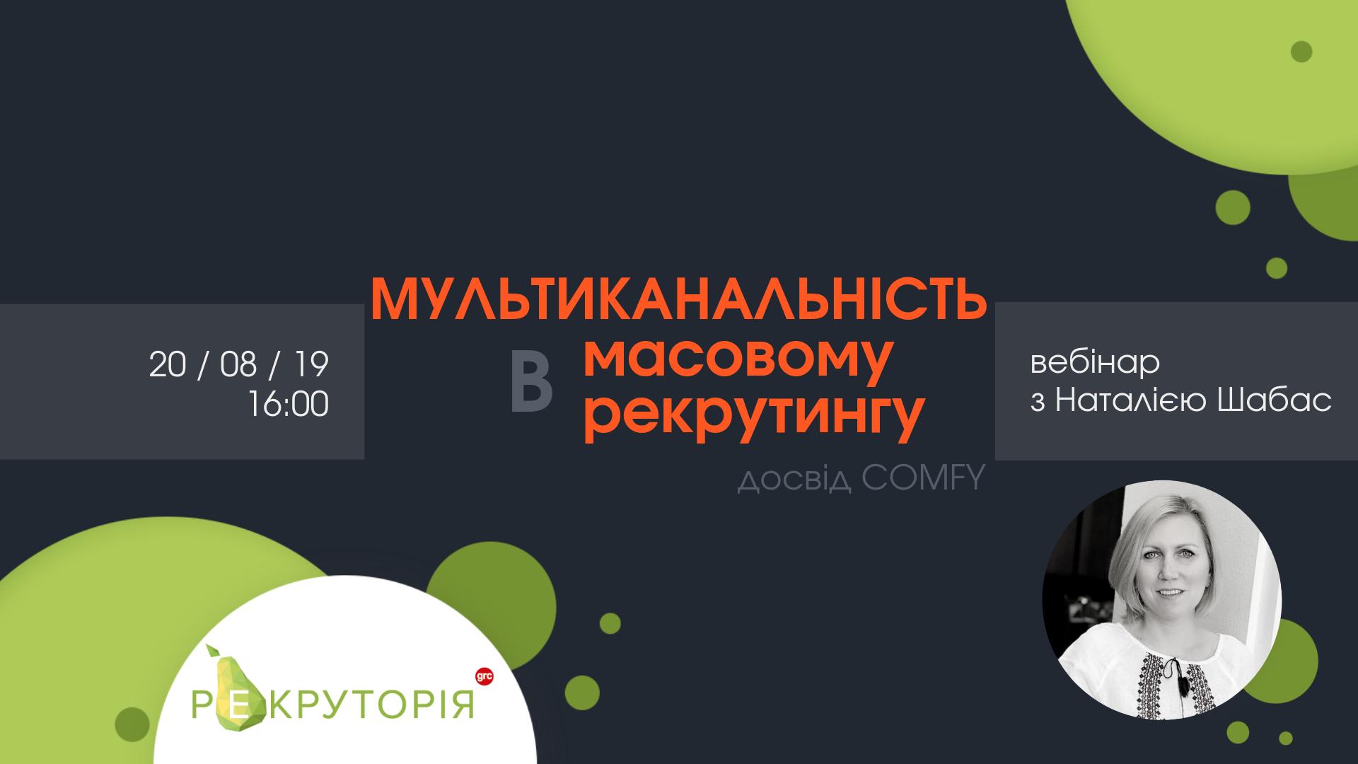 Рекруторія: вебінар «Мультиканальність в масовому рекрутингу. Досвід COMFY» 20/08/19