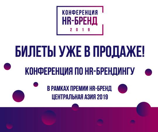 Конференция HR-бренд: билеты уже в продаже!