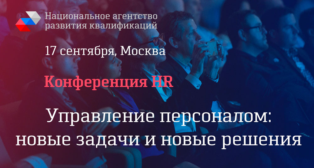 Конференция «Управление персоналом: новые задачи и новые решения» в Москве