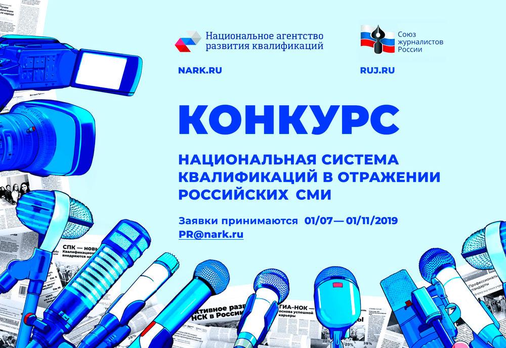 Конкурс для журналистов, СМИ  и авторов социальных медиа «Национальная система квалификаций в отражении российских СМИ — 2019»