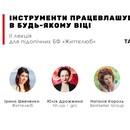Talent ON: «Інструменти працевлаштування у будь-якому віці» – II лекція для БФ «Життєлюб» – 24/09/19