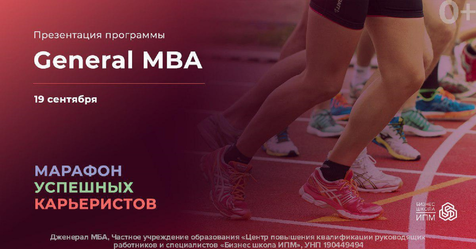 General MBA в бизнес-школе ИПМ: предпосылки запуска и ценность для бизнеса