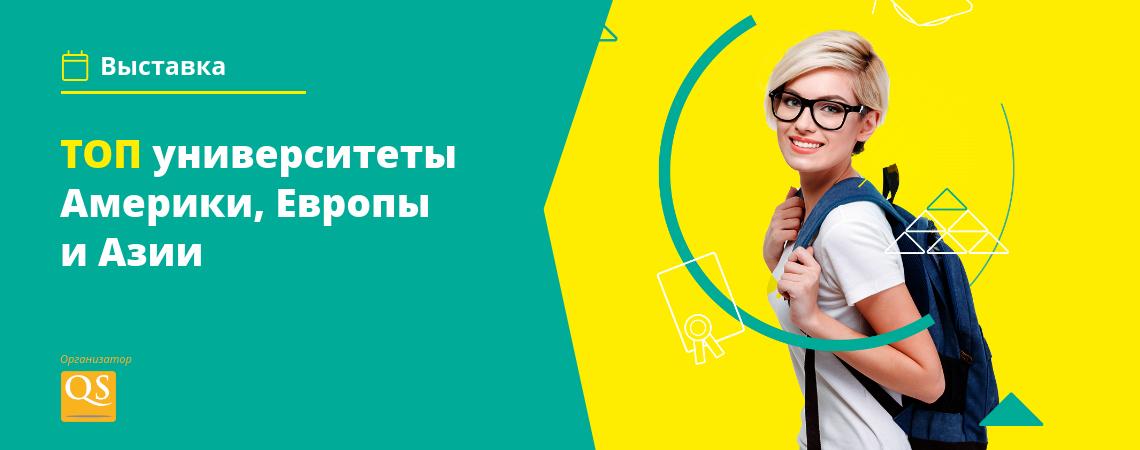 Выставка топ-университетов мира I Карьерный коучинг I Нетворкинг в Москве