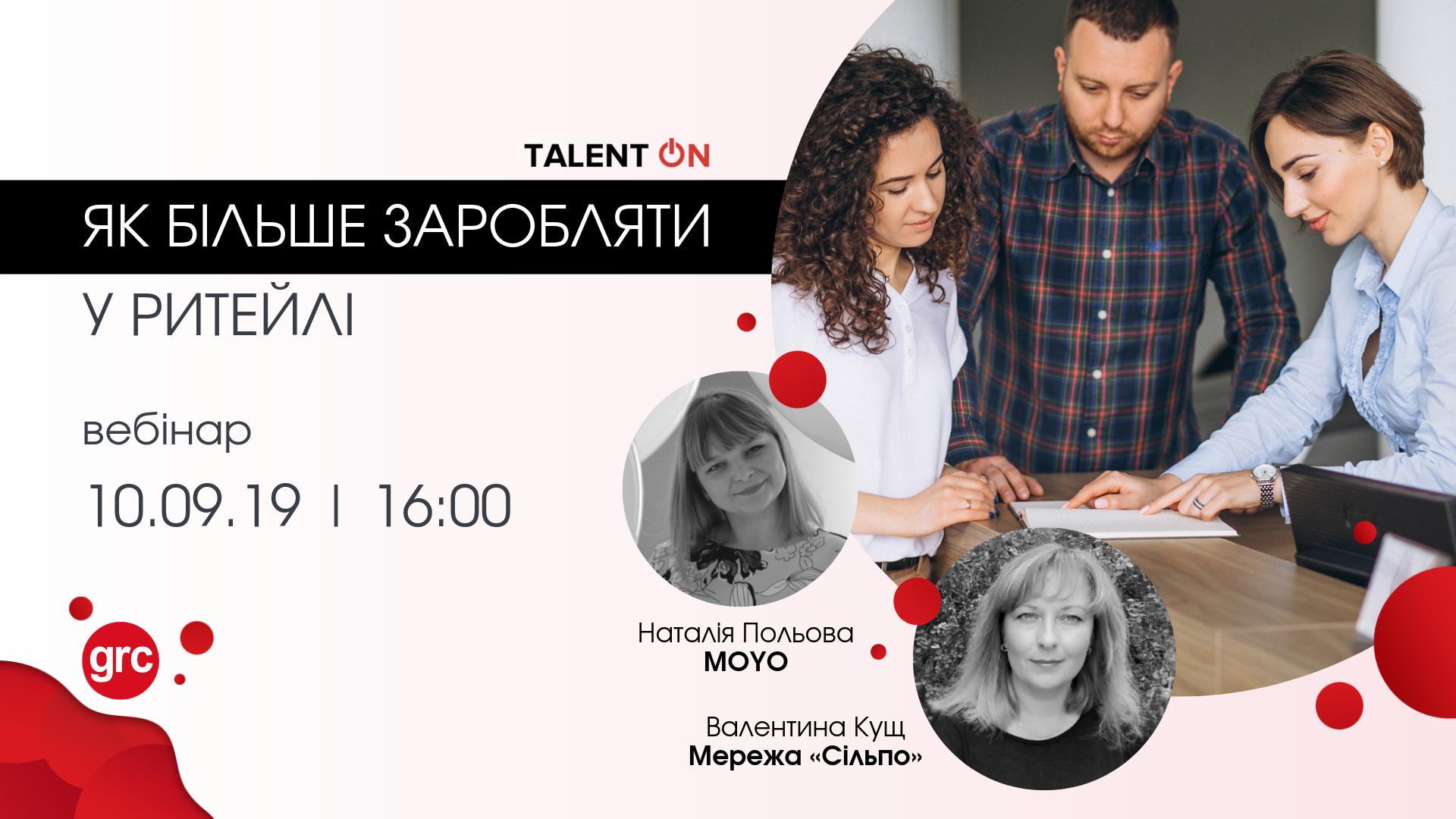 Talent ON: вебінар «Як більше заробляти у ритейлі» – 10/09/19