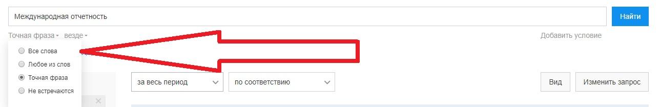 Как использовать язык поисковых запросов