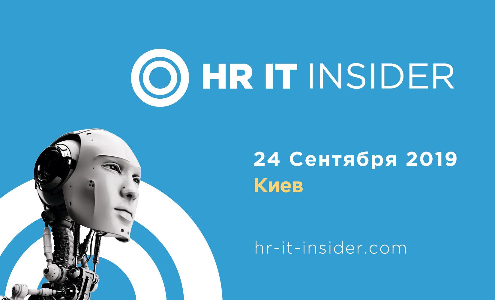 Кращі практики на HR IT Insider – 24/09/19