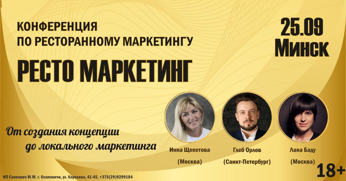 Минск собирает ресторанных маркетологов на «Ресто Маркетинг»