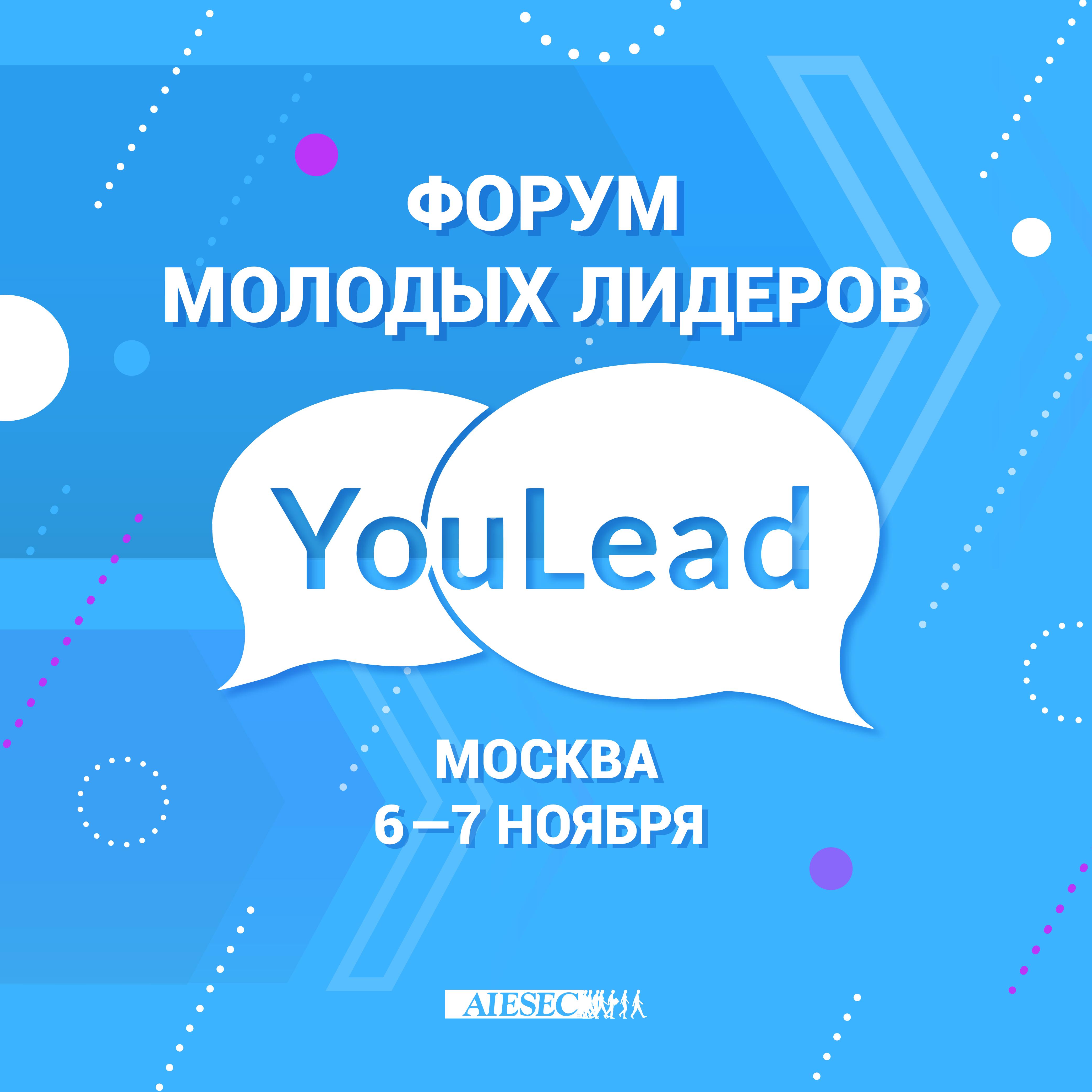 Форум YouLead-2019 в Москве