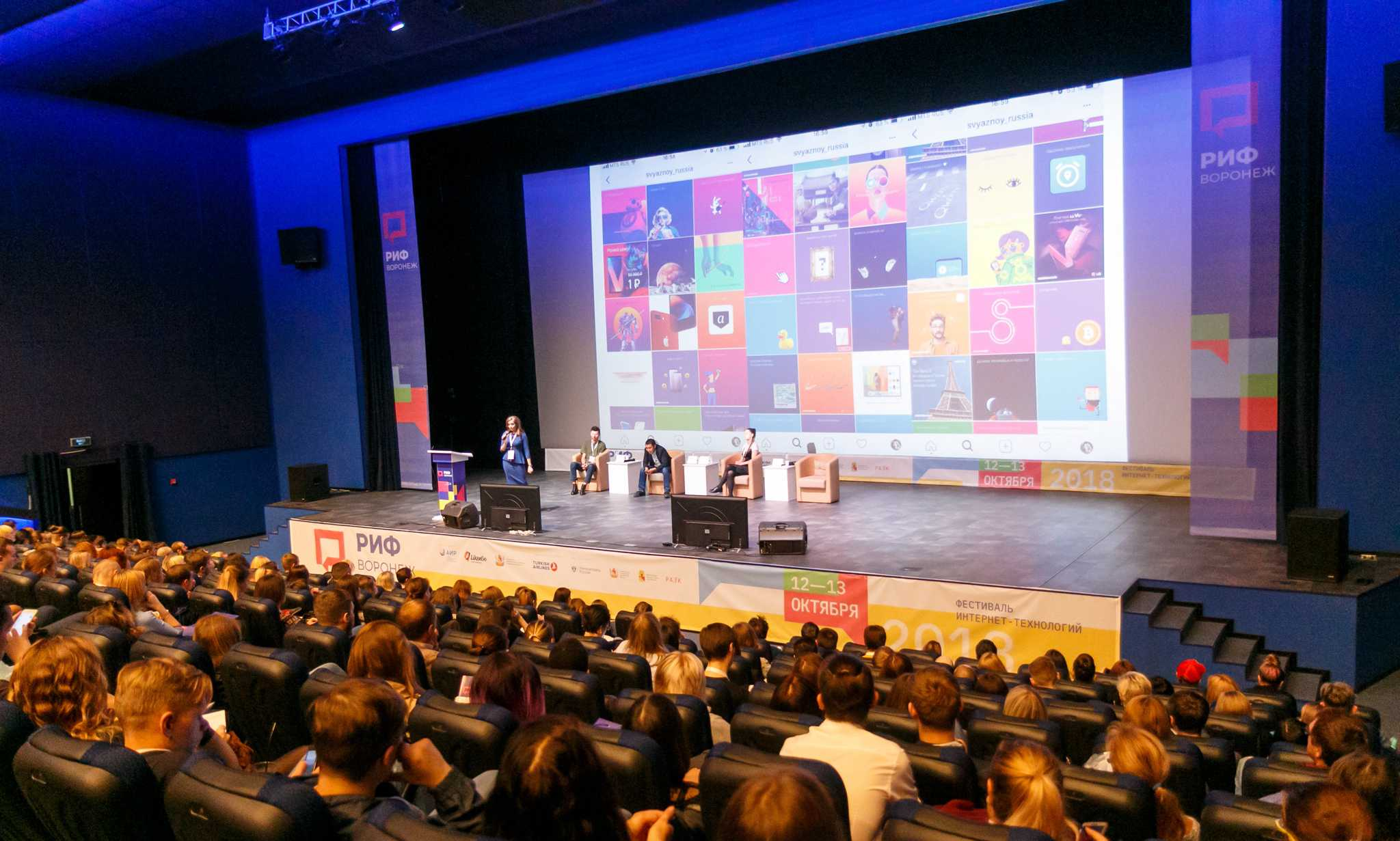 Фестиваль интернет-технологий «РИФ-Воронеж — 2019»
