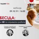 Talent ON: вебінар «Співбесіда: як вразити HR та отримати роботу» – 09/10/19