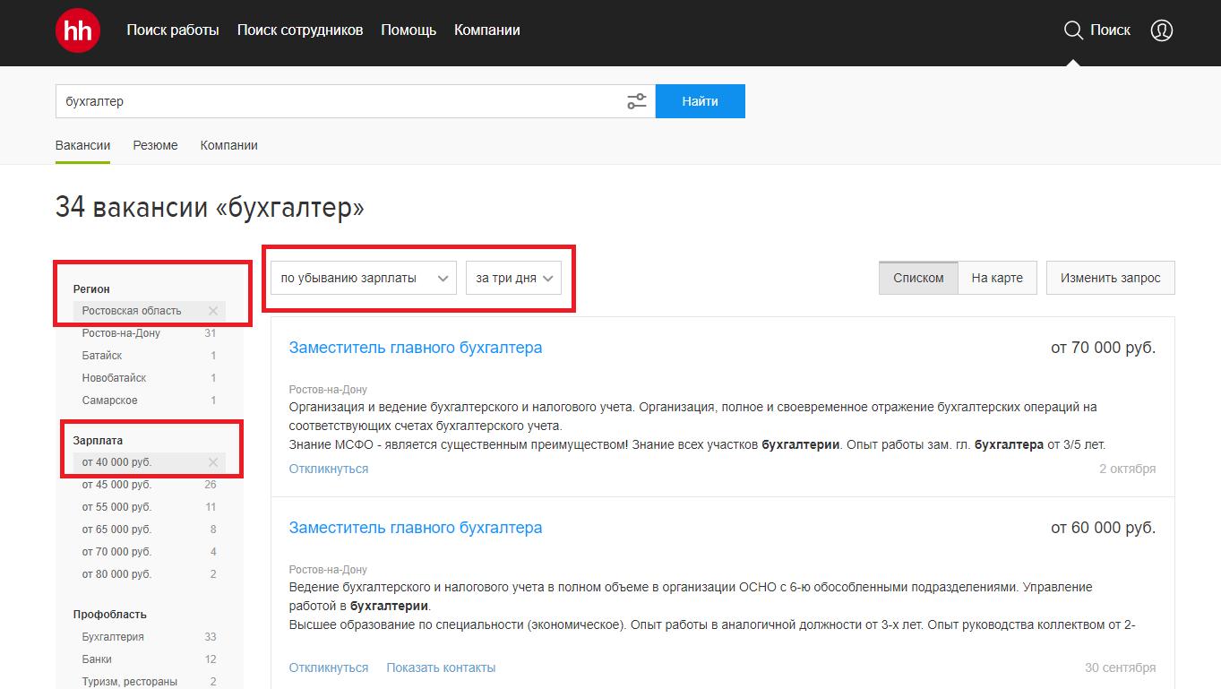 Кому предлагают зарплату от 200 000 рублей: подборка вакансий октября