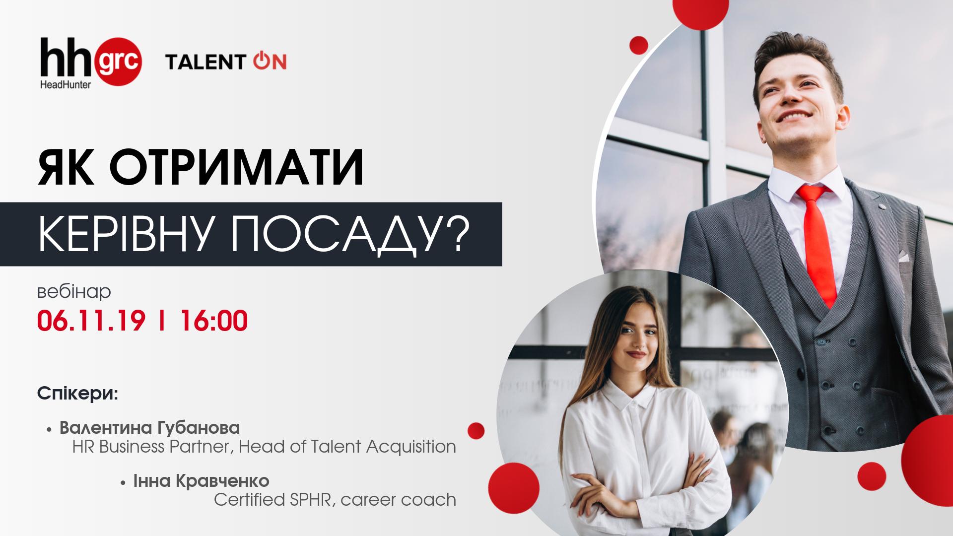 Talent ON: вебінар «Як отримати керівну посаду?» – 06/11/19