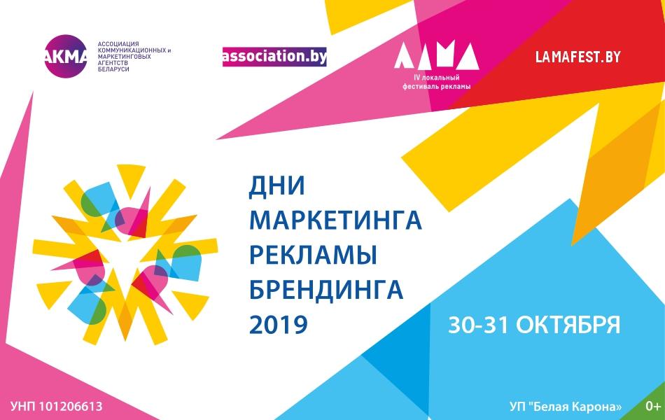 Узнай всё о трендах маркетинга, рекламы и брендинга Беларуси