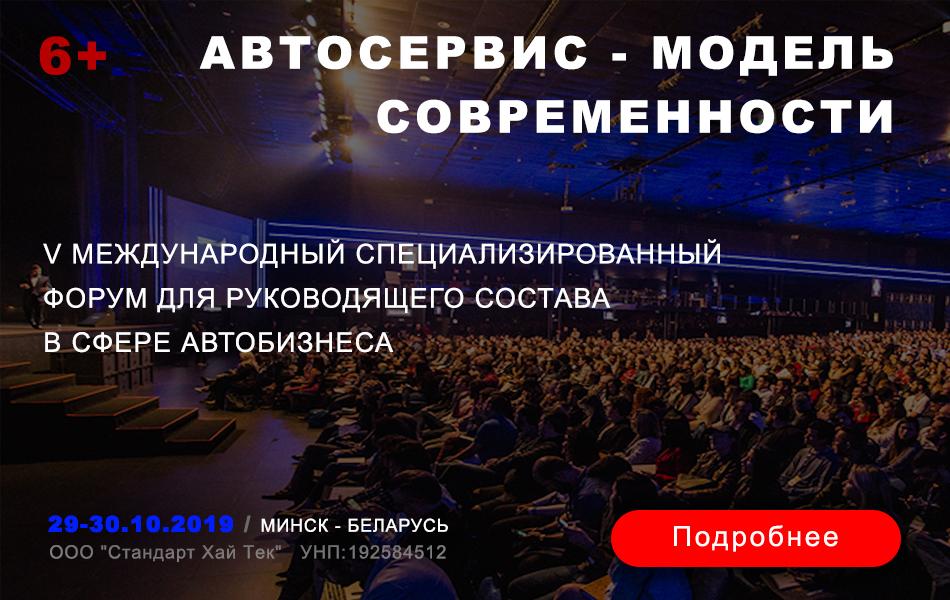 Состязание SERVICE MASTER 2019 и форум «Автосервис- модель современности»: безаварийное движение вперёд