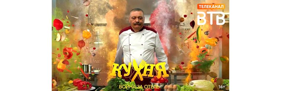 Премьера комедийного сериала «Кухня. Война за отель»