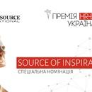 Премія HR-бренд Україна 2019: «Source of inspiration» – спеціальна номінація від Brain Source International