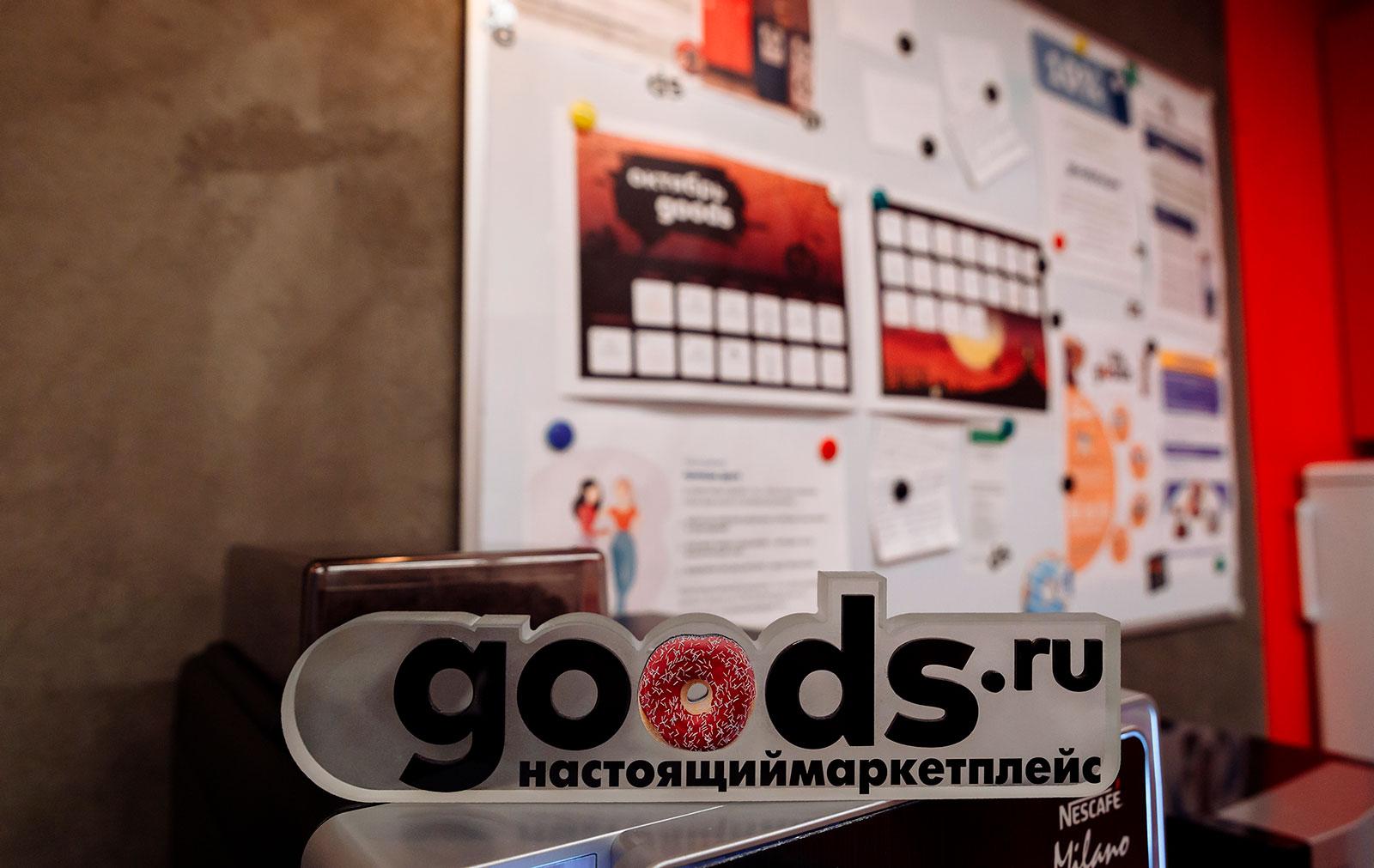 goods.ru в тренде: свобода, технологии, решения