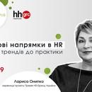 РЕКРУТОРІЯ: вебінар «4 ключові напрямки в HR 2020: від трендів до практики» – 14/11/19