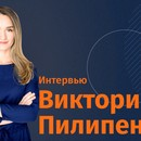 Інтерв'ю з Вікторією Пилипенко: «Важливо вчасно знайти новий стимул і драйвер»