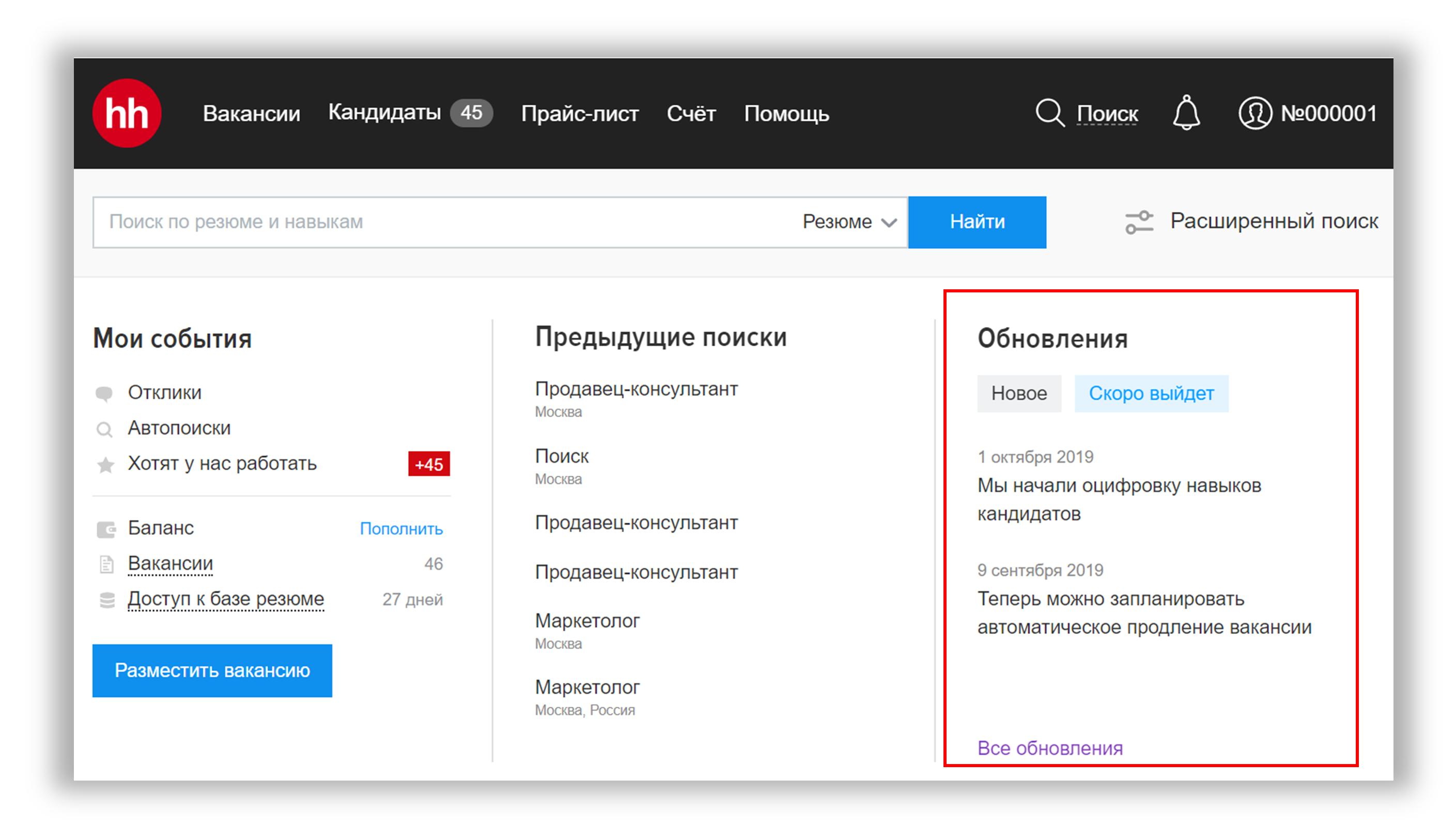 Главное на главной: лента обновлений hh.ru в личном кабинете